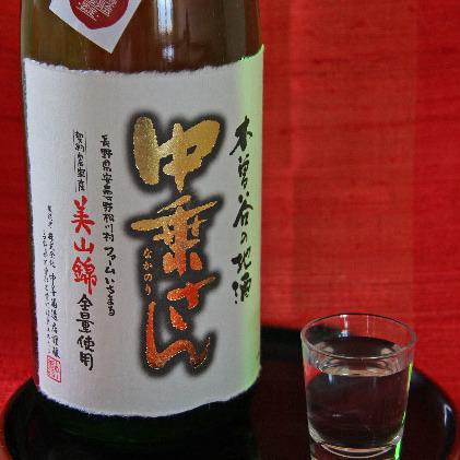 【ふるさと納税】中乗さん辛口純米生一本 【お酒・日本酒・純米酒】