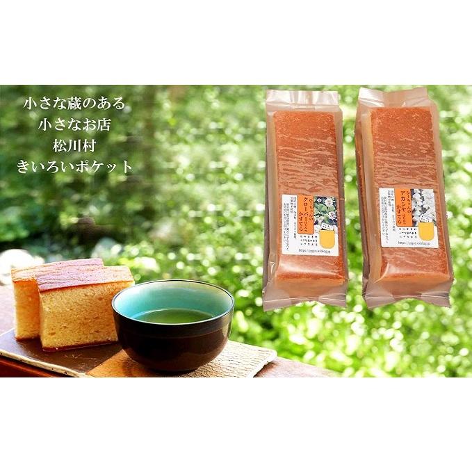 【ふるさと納税】カステラ(アカシヤ・クローバー)2本 【お菓子・おかし・スイーツ・カステラ】