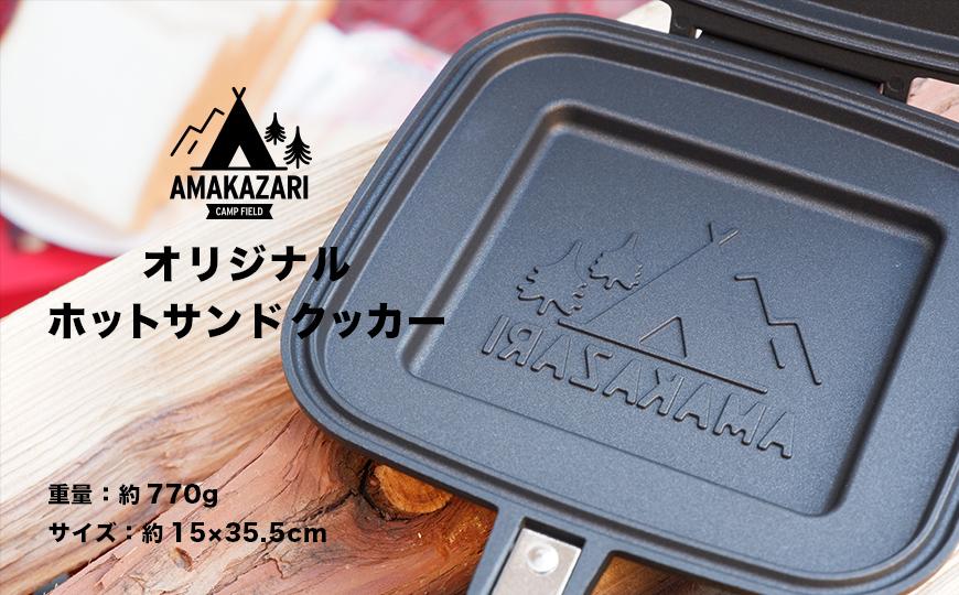 【ふるさと納税】雨飾高原キャンプ場オリジナルホットサンドクッカー