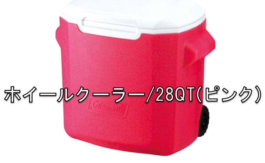 【ふるさと納税】クーラーボックス ホイールクーラー/28QT (ピンク)  BBQ アウトドアワゴン キャンプ コールマン