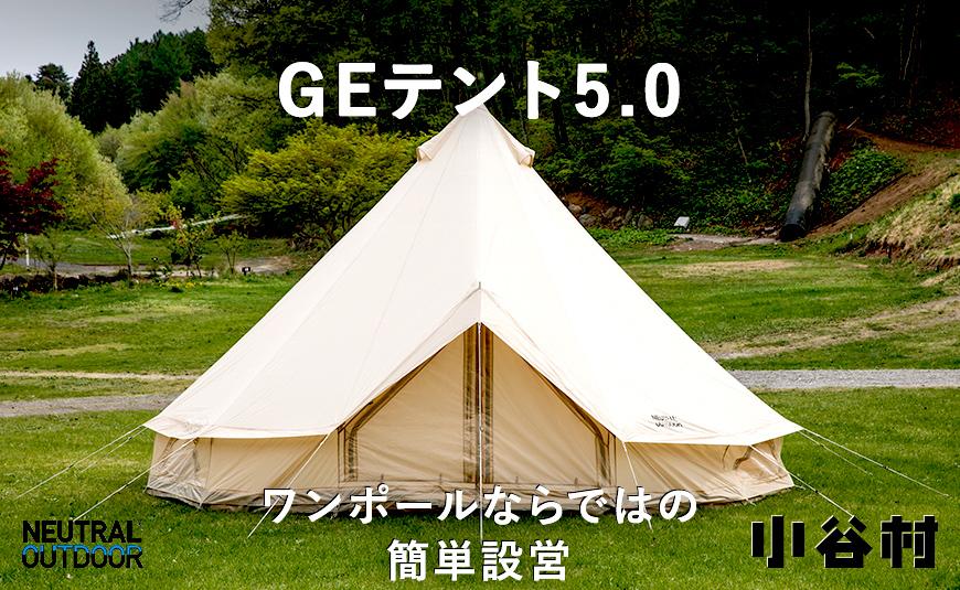海外並行輸入正規品 【ふるさと納税】ニュートラルアウトドアのゲル型テントGEテント5.0+インナーテント付き テント。複数パーティのベースエリア、イベント用にも使える6〜12人用。ワンポール アウトドア キャンプ テント キャンプ アウトドア ニュートラルアウトドア, トーモンスポーツ:8239c7b7 --- canoncity.azurewebsites.net