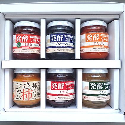 【ふるさと納税】発酵ジャム5種と柿ジャムセット 【ジャム】
