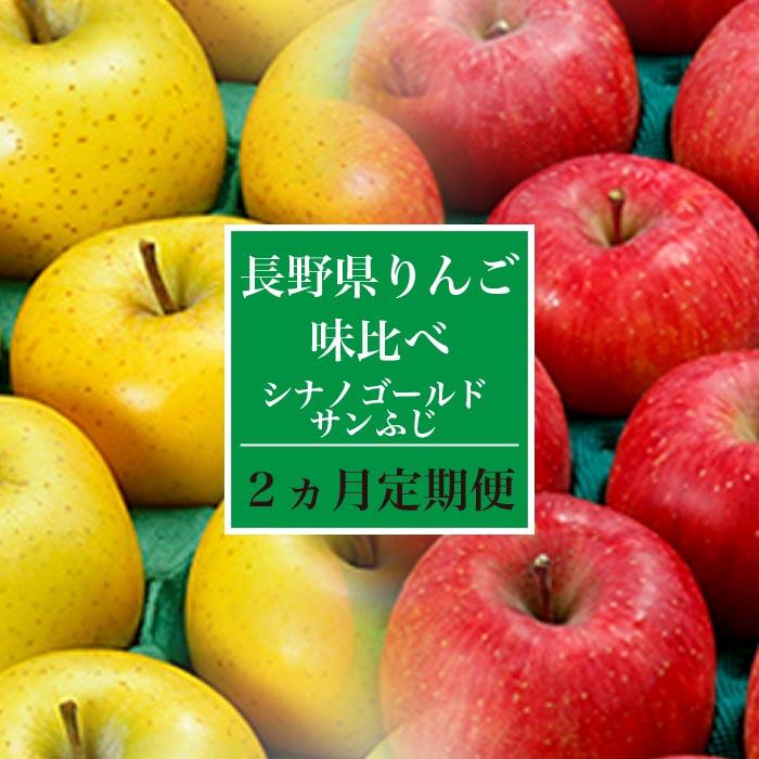 【ふるさと納税】2カ月定期便 長野県りんごの味比べ(約5kgずつ)