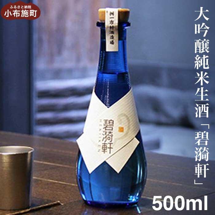 【ふるさと納税】大吟醸純米生酒「碧〓軒(へきいけん)」