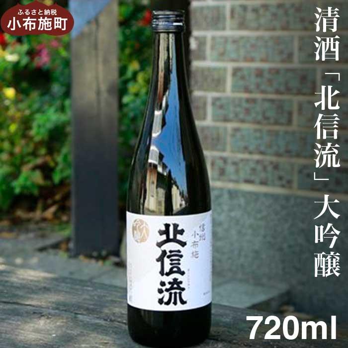 日本酒 秀逸 大吟醸 720ml 長野 小布施 贈答品 お酒 プレゼント お中元 通常便なら送料無料 ふるさと納税 父の日 北信流 贈り物 母の日 清酒