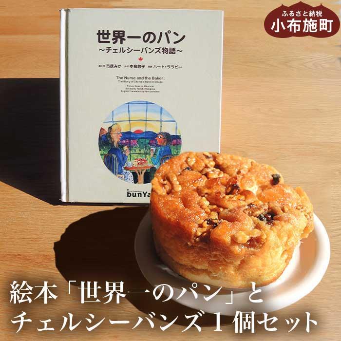 【ふるさと納税】絵本「世界一のパン」とチェルシーバンズ1個