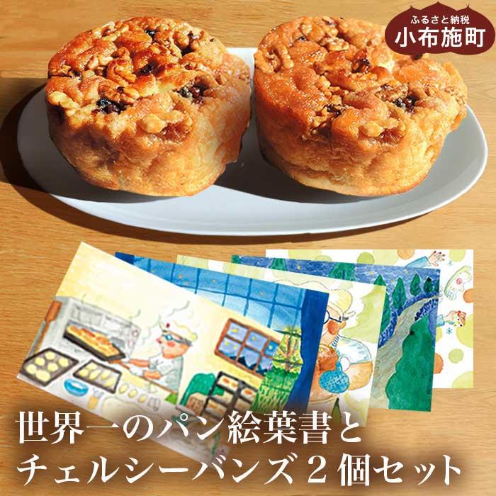 【ふるさと納税】「世界一のパン絵葉書」とチェルシーバンズ2個のセット
