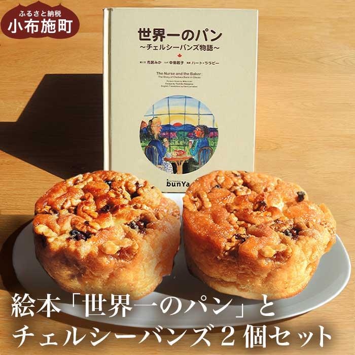 【ふるさと納税】絵本「世界一のパン」とチェルシーバンズ2個のセット