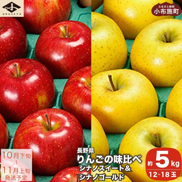 【ふるさと納税】長野県りんごの味比べ シナノスイート&ゴールド