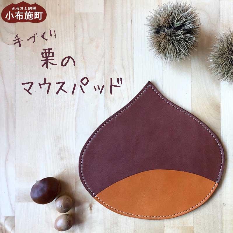 【ふるさと納税】栗のマウスパッド