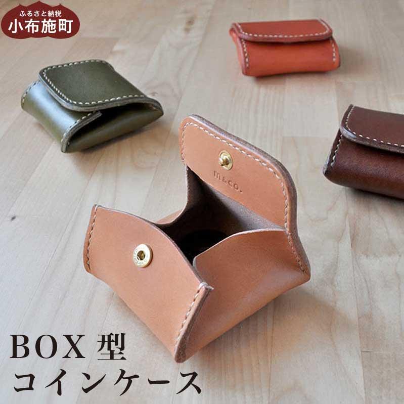【ふるさと納税】BOX型コインケース