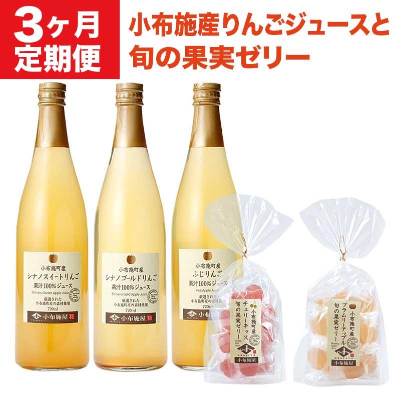 【ふるさと納税】3ヶ月定期便 小布施産りんごジュースと旬の果実ゼリー