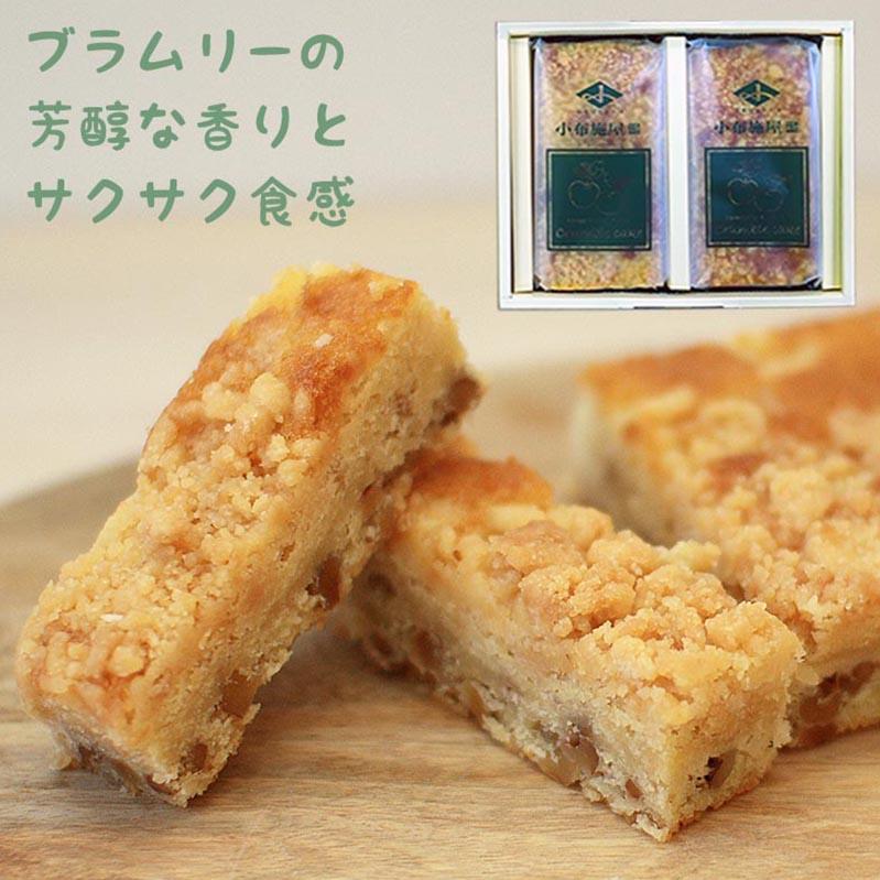 特産品 の 日本製 りんご を使用 商い ブラムリーアップル クランブルケーキ2個 ふるさと納税 クランブルケーキ