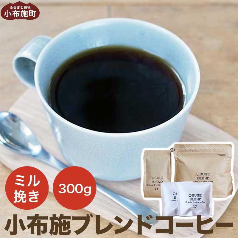 心地よい苦味と豊かな香りのドリップバッグコーヒー 評価 ふるさと納税 小布施ブレンドコーヒー 値下げ