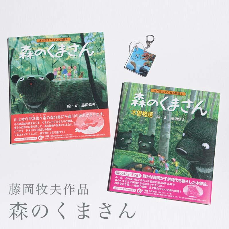【ふるさと納税】藤岡牧夫 絵本「森のくまさん」「森のくまさん木曽物語」とキーホルダー