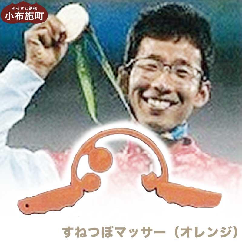 【ふるさと納税】すねつぼマッサー(オレンジ)