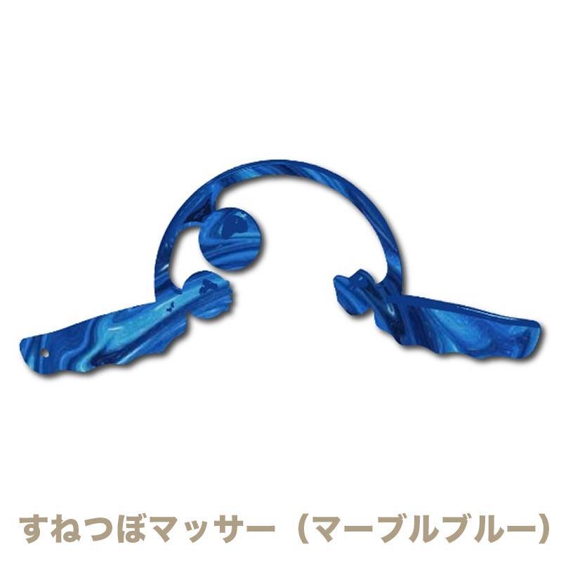【ふるさと納税】すねつぼマッサー(マーブルブルー)