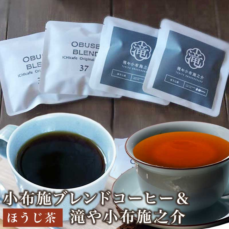珈琲 コーヒー ドリップバッグ 焙じ茶 [並行輸入品] 豪華な ほうじ茶 小布施ブレンドコーヒー ティーバッグ 滝や小布施之介 ふるさと納税