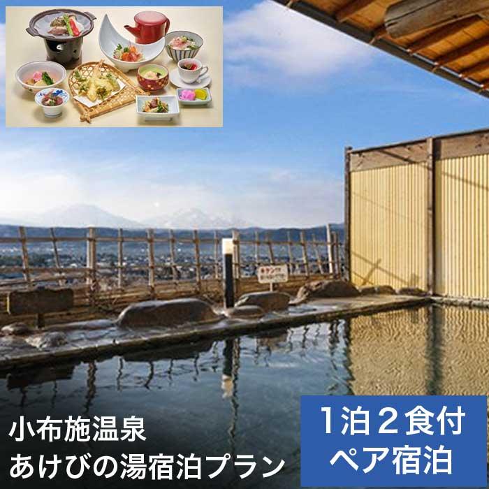 【ふるさと納税】 1泊2日 北信五岳を望むゆったり温泉宿&小布施堪能プラン