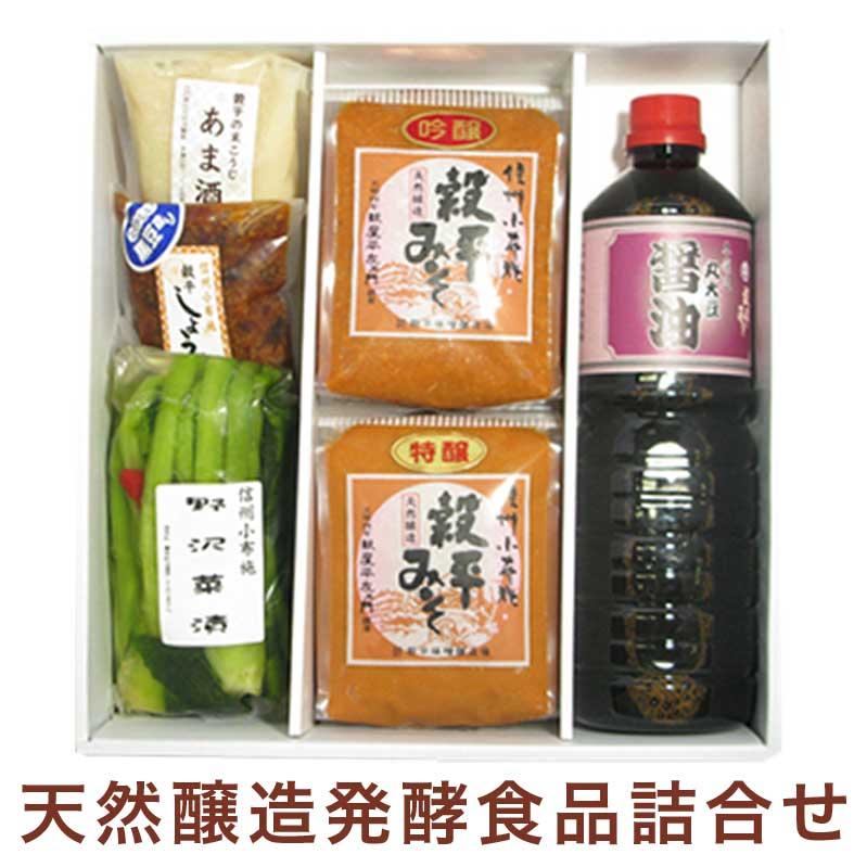 【ふるさと納税】 天然醸造発酵食品詰合せ