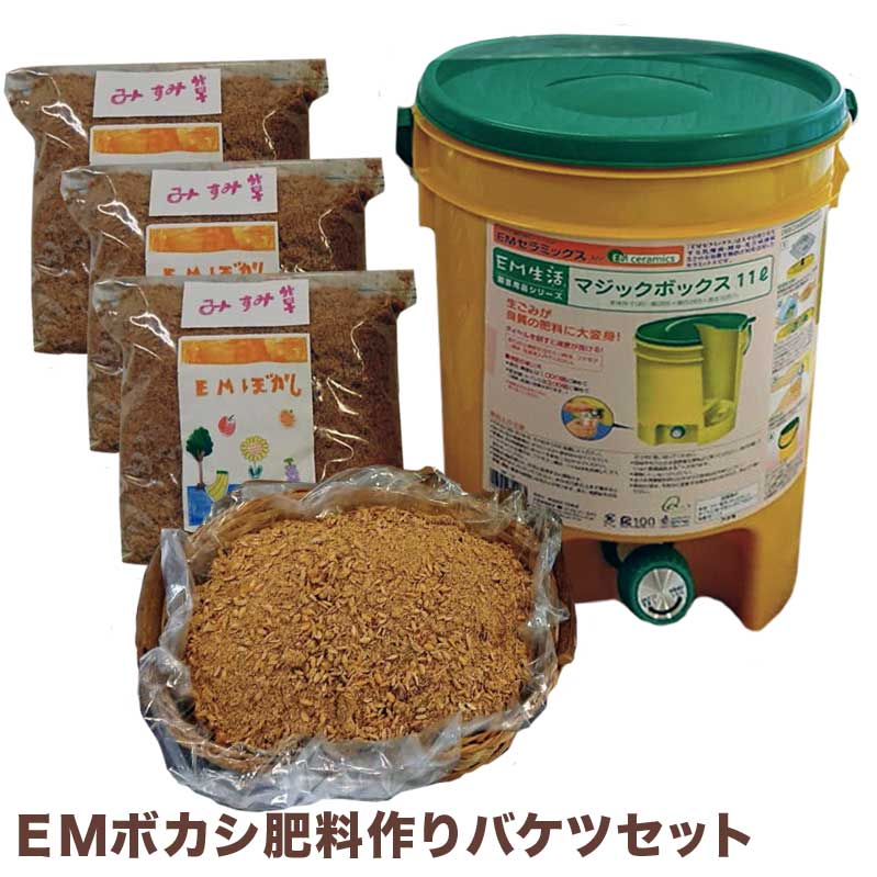日本産 ふるさと納税 公式 EMボカシ肥料作りバケツセット