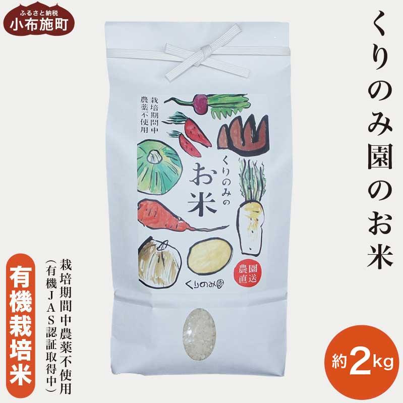 体に優しい有機栽培米 高価値 オーガニックのお米 2kg 信州 国内在庫 栽培期間中無農薬 ふるさと納税 長野 くりのみ園のお米