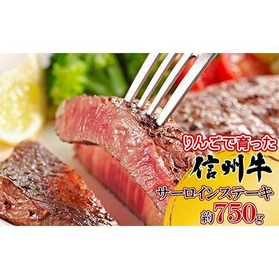 【ふるさと納税】【りんごで育った信州牛】ステーキ用3枚入り 【牛肉・お肉】