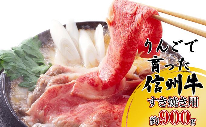 【ふるさと納税】【りんごで育った信州牛】すき焼き用約900g入り 【牛肉・お肉】