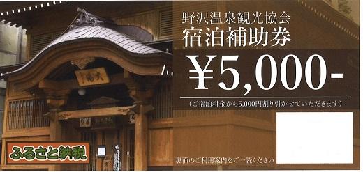 【ふるさと納税】長野県野沢温泉村 宿泊補助券1枚