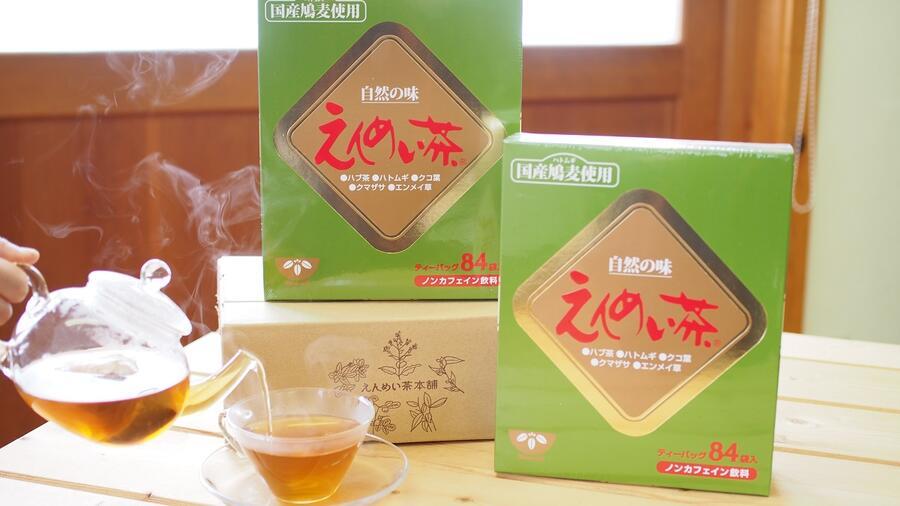 【ふるさと納税】70年余のロングセラー えんめい茶 (ティーバック84包×2箱)