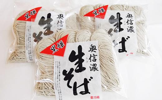 信濃町産地粉を使用した なまそば です ふるさと納税 奥信濃 なま ついに再販開始 限定品 つゆ6袋 そばセット そば3袋 黒姫生