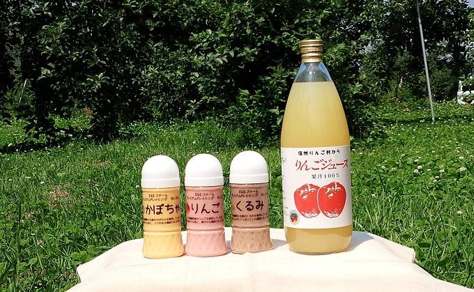 【ふるさと納税】 飯綱町 プレミアムドレッシング リンゴジュース 詰め合わせ 【数量限定】 【 飲料類 果汁飲料 りんご 】