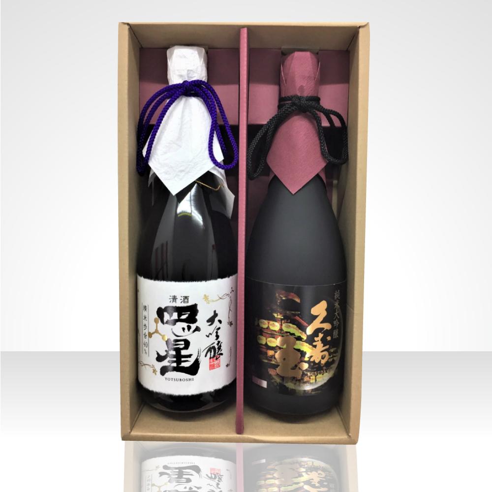 【ふるさと納税】飛騨の地酒 久寿玉純米大吟醸・四つ星大吟醸セット d510