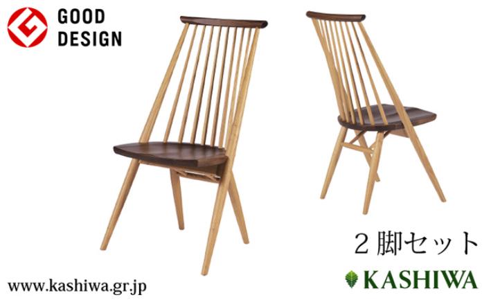 【ふるさと納税】【KASHIWA】CIVIL(シビル)チェア2脚組 ダイニングチェア 飛騨の家具 g104