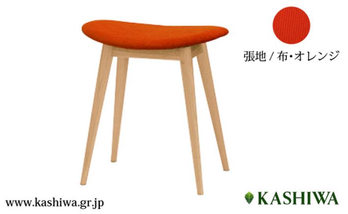 【ふるさと納税】【KASHIWA】スツール(座面:オレンジ) 飛騨の家具 布張り f107