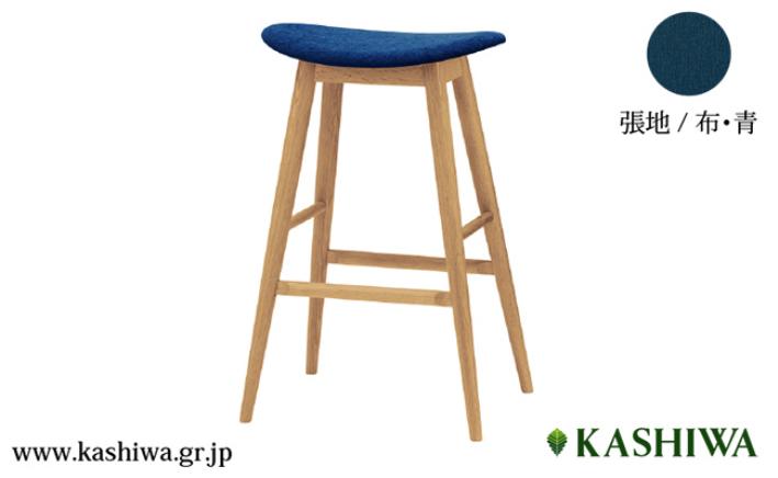 【ふるさと納税】【KASHIWA】ハイスツール(座面:青) 飛騨の家具 布張り f111