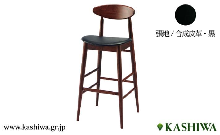 【ふるさと納税】【KASHIWA】カウンターチェア 飛騨の家具 ウォールナット材 g108