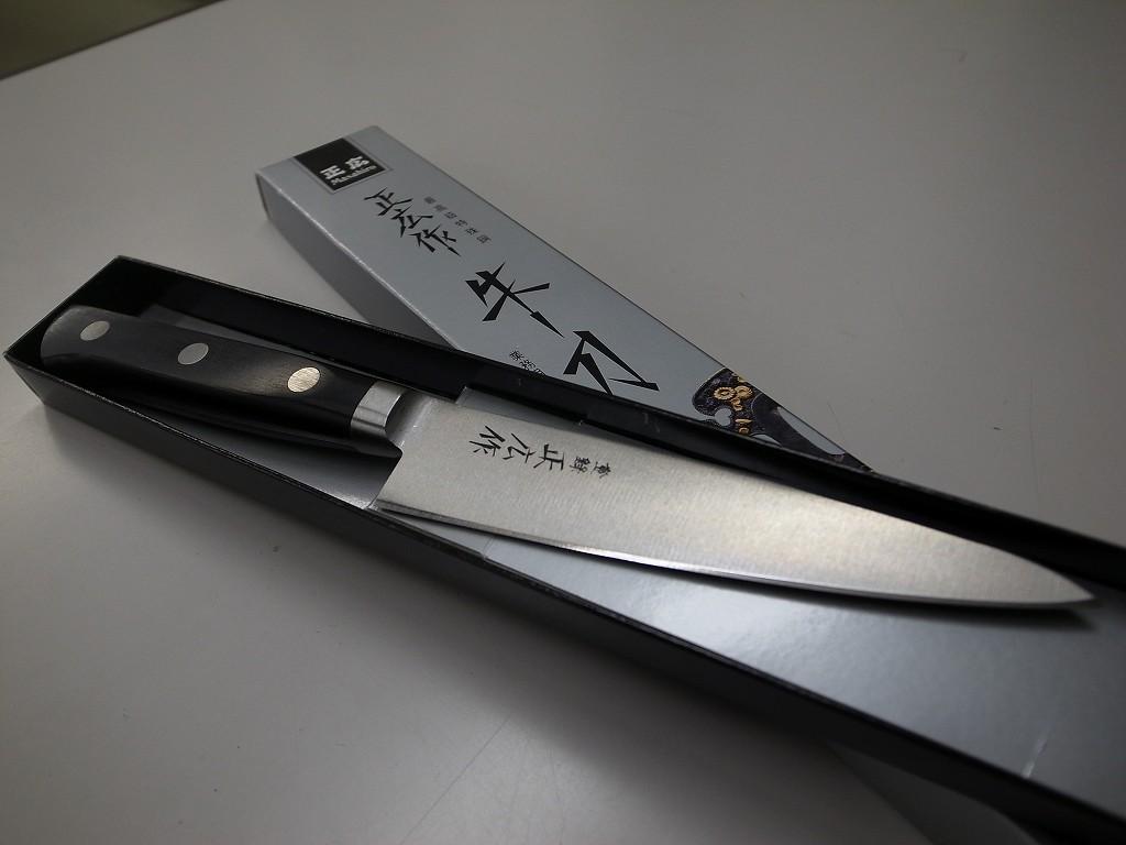 【ふるさと納税】H15-01 日本鋼ペティナイフ「正広作」