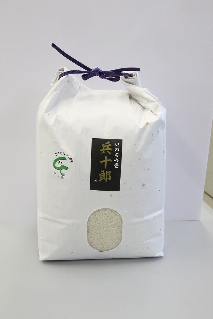 【ふるさと納税】G60-02 (精白米) ふるさと米 「兵十郎」 25kg