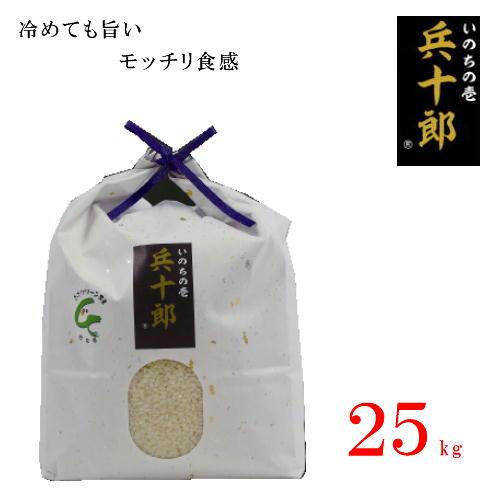 【ふるさと納税】G77-02 (精白米) ふるさと米 「兵十郎」 25kg