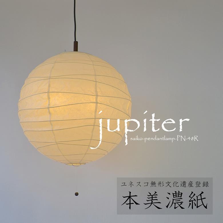 【ふるさと納税】D38-01 jupiter PN-48R 本美濃紙