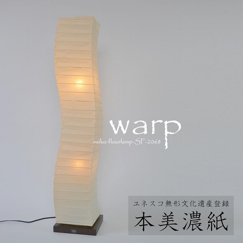 【ふるさと納税】D48-01 warp SF-2068 本美濃紙