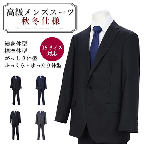 【ふるさと納税】高級メンズスーツ 秋冬仕様 【色は選択できません】D43-03
