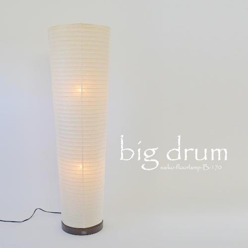 【ふるさと納税】D29-01 big drum B-170 楮紙茶×麻葉白