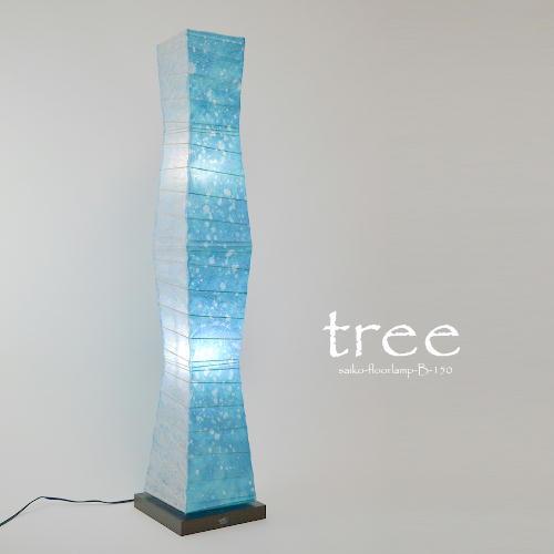 【ふるさと納税】D31-02 tree B-150-LD ラグーン×小倉流紙ブルー