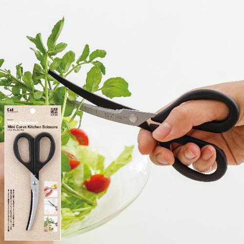 【ふるさと納税】料理家の逸品 ミニカーブキッチンバサミ H5-102