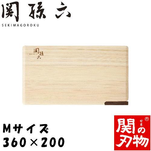 【ふるさと納税】H12-04 関孫六 桧 まな板 スタンド付 M 360×200