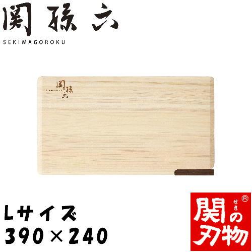 【ふるさと納税】H13-13 関孫六 桧 まな板 スタンド付 L 390×240