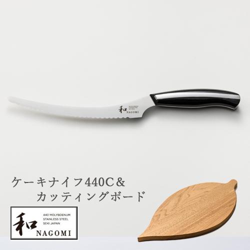 限定価格セール ふるさと納税 和 NAGOMI ケーキナイフ440C ケーキ用 刃渡り155mm カッティングボード 小型 保障 三星刃物 明治6年創業 高品質 ナイフ H46-06