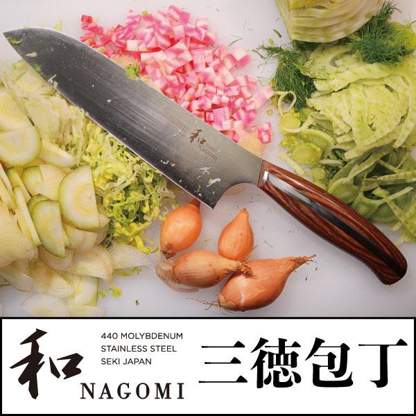 【ふるさと納税】H25-10 和NAGOMI 三徳包丁